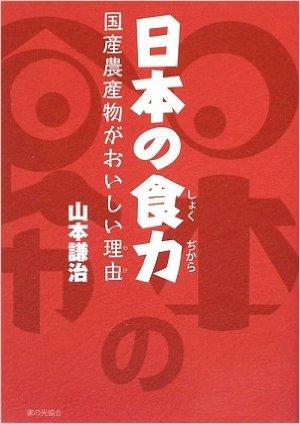 『日本の食力 国産農産物がおいしい理由』山本謙治著を読んでデザインの重要性を再確認しました!