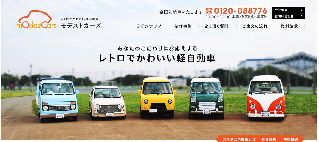 日本一おしゃれな農家を目指すための8つの戦略!