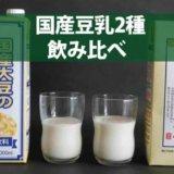 国産 無調整豆乳 飲み比べ