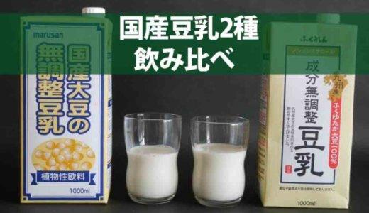 国産大豆・非遺伝子組み換えの[無調整豆乳] オススメ2選,飲みくらべてみた感想