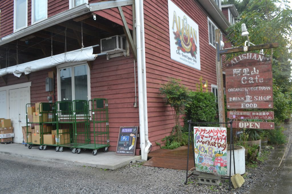 阿里山カフェ