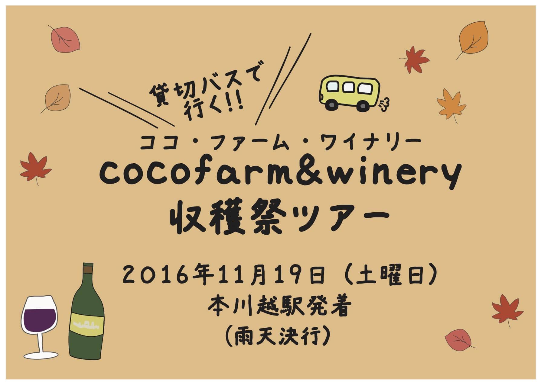 ココ・ファーム・ワイナリーの収穫祭へ行こう♪♪♪  【2016/11/19 本川越駅出発】