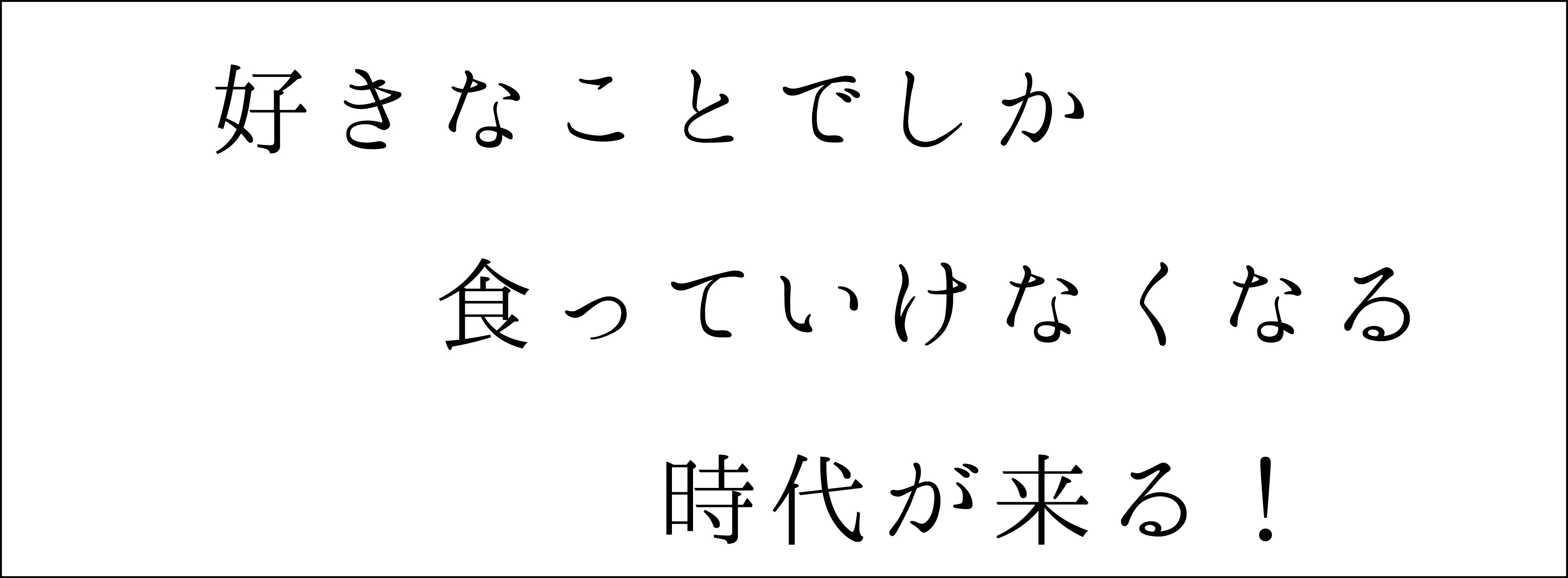 これは必読!キングコング西野さん→「好きなことでしか食っていけなくなる時代が来る!」