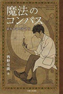 キングコング西野さんの本がおもしろい♪