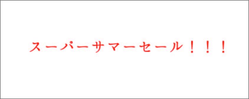 スーパーサマーセール開催♪ 「送料無料!」&「トマト倍増!」