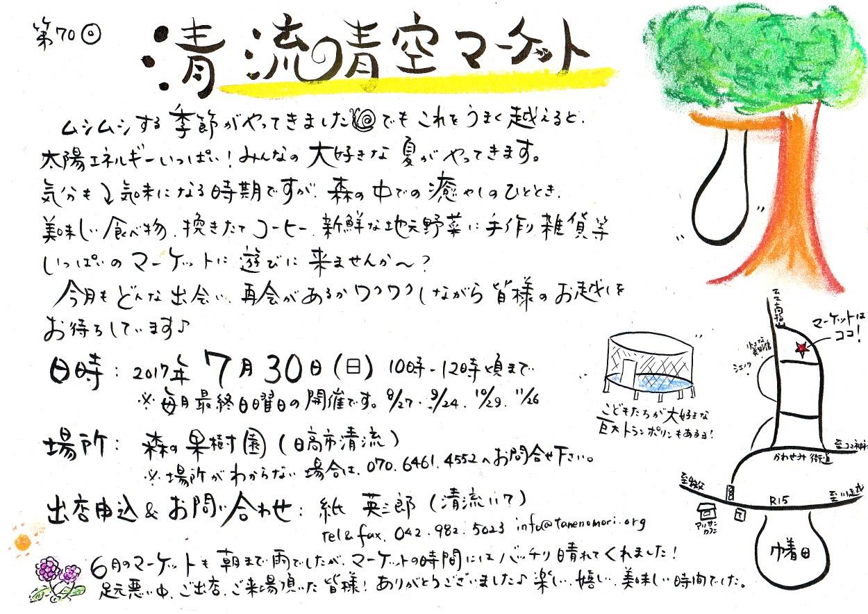 7/30清流マーケット出店&たねのわのたねの交換会!