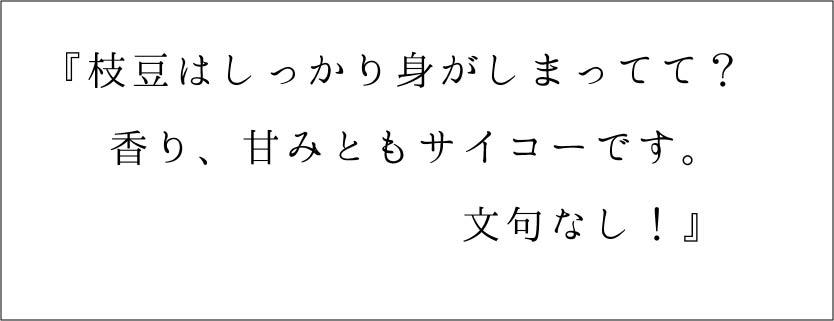 『枝豆はしっかり身がしまってて?香り、甘みともサイコーです。文句なし!』 池田さんより(埼玉県川越市)