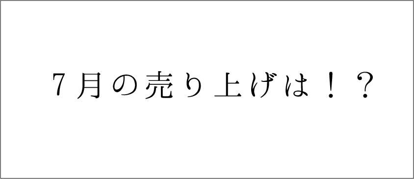 7月の売り上げは〇〇円でした!?