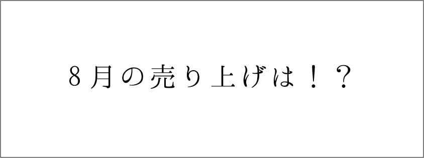 8月の売り上げは〇〇円でした!?