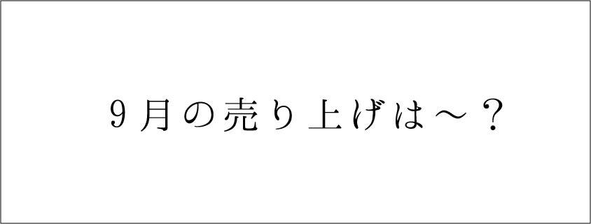 9月の売り上げは〇〇円でした〜!