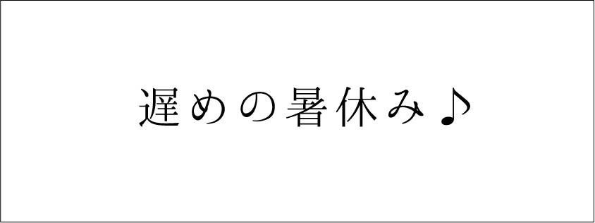 【業務連絡】遅めの夏休みをいただきます^^