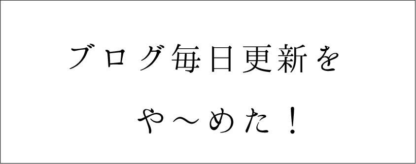 ブログ毎日更新をや〜めた!