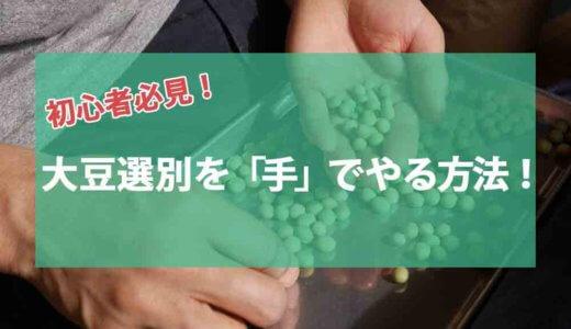 大豆選別を「手」でやる方法!はじめて&機械なしの人でも時間と根気があれば選別は可能です。