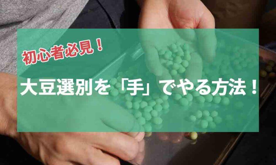 大豆選別を「手」でやる方法