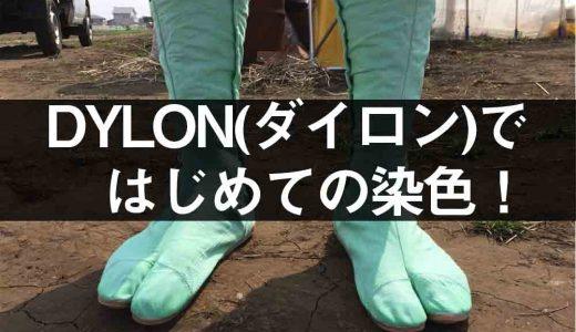 【簡単】はじめてDYLON(ダイロン)で足袋とTシャツを染めました。オリジナル品を作りたい方おすすめです。