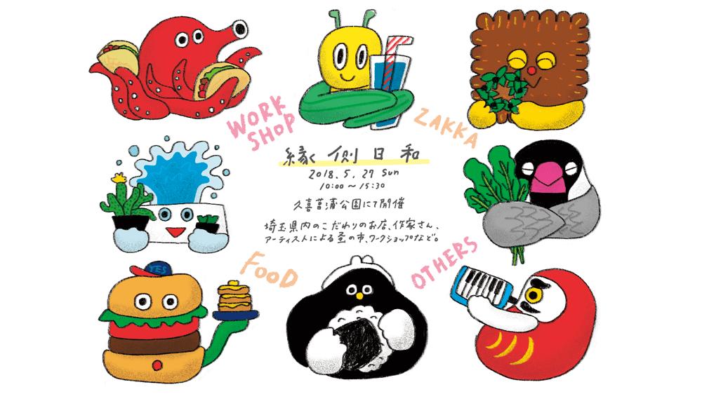 出店情報!5/27(日)「縁側日和@久喜菖蒲公園」