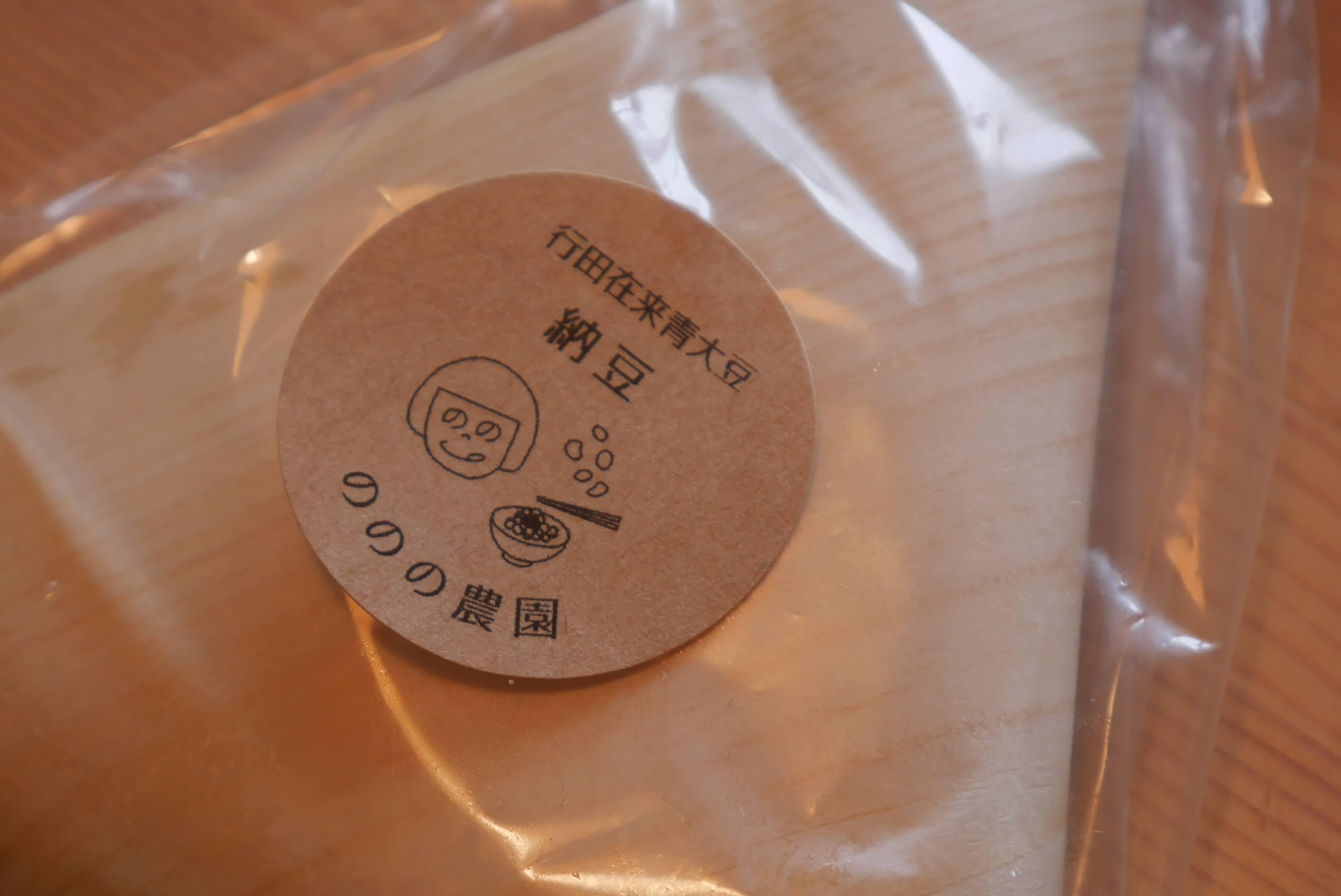 納豆菌からこだわっている自然栽培「納豆」を販売します!粘り気が強く美味しいと好評です♪