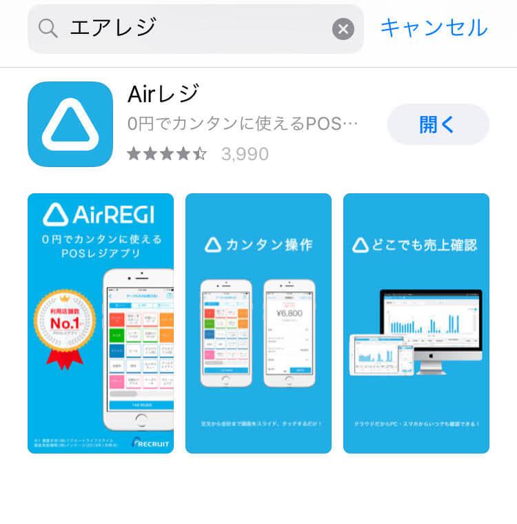 マーケット出店で便利なスマホ・レジアプリは、0円で使える[Airレジ]がオススメ!