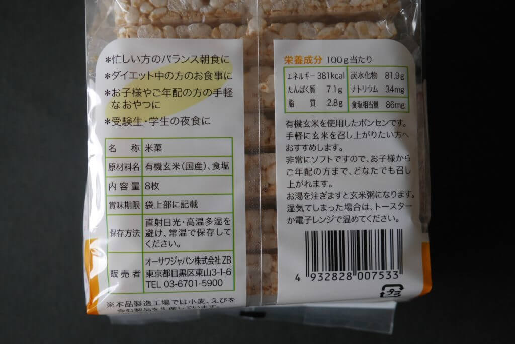 玄米ポンセン