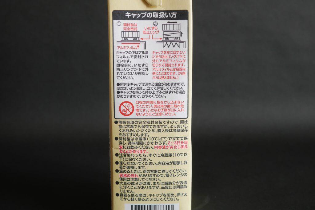 ふくれん│国産大豆│成分無調整豆乳