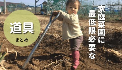 【はじめての家庭菜園】最低限必要な道具はコレ!おすすめを一覧にまとめ、使い方も解説