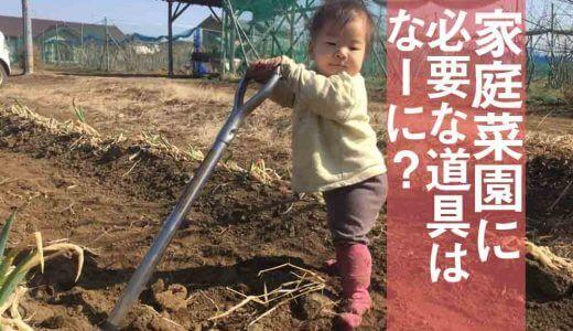 【はじめての無農薬・家庭菜園】最低限必要な道具はコレ!おすすめを一覧にまとめ、使い方も解説