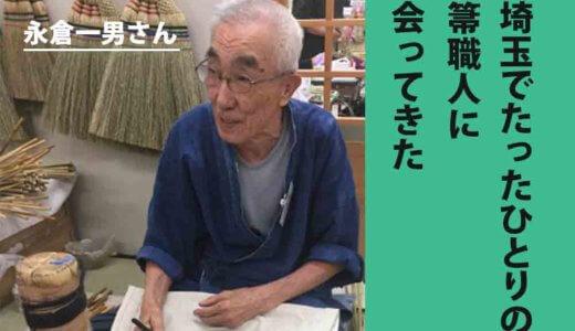 「座敷箒職人」絶滅の危機をどう救う?埼玉でたったひとりの箒職人、永倉一男さんに会いに行って来ました!