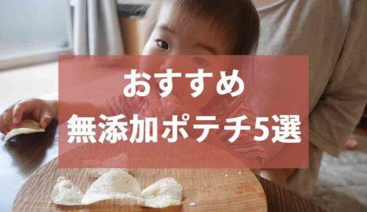 【おすすめ】国産じゃがいも使用!無添加ポテトチップス(しお味)5選!