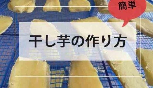 【簡単】ベランダでできる、干し芋の作り方!おいしすぎて保存する間もなく食べきっちゃいます!