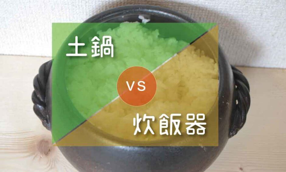土鍋vs炊飯器