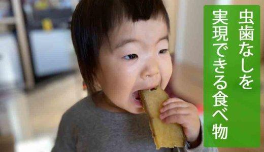 むすめが1歳半の検診で「虫歯なしのきれいな歯」と言われた理由を素人なりに考えてみた