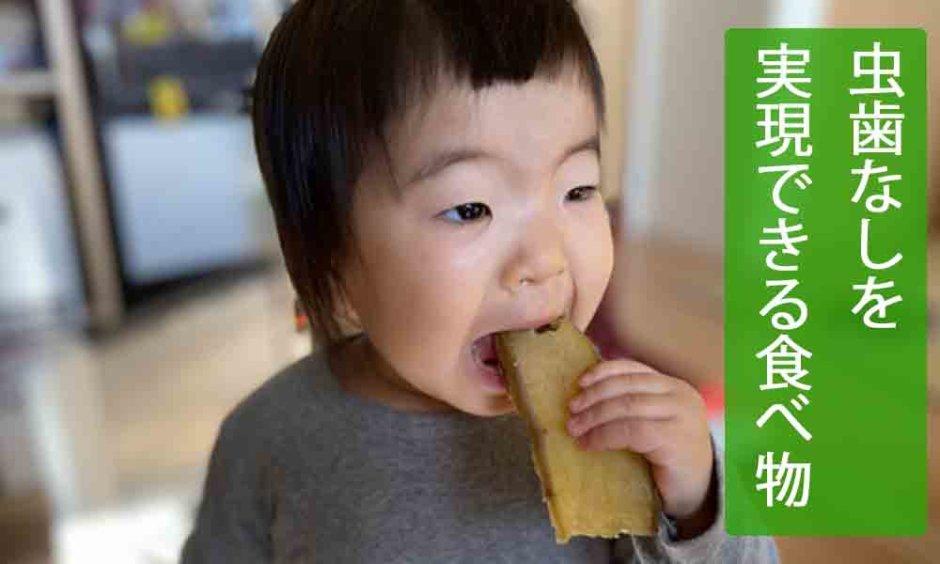 虫歯なしを実現できる食べ物