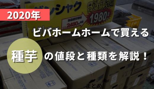 【2020年】スーパービバホームで買える種芋(じゃがいも)の値段と量を品種別に解説!