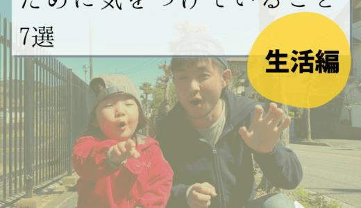 【生活編】アトピーのぼくが健康のために気をつけていること7選