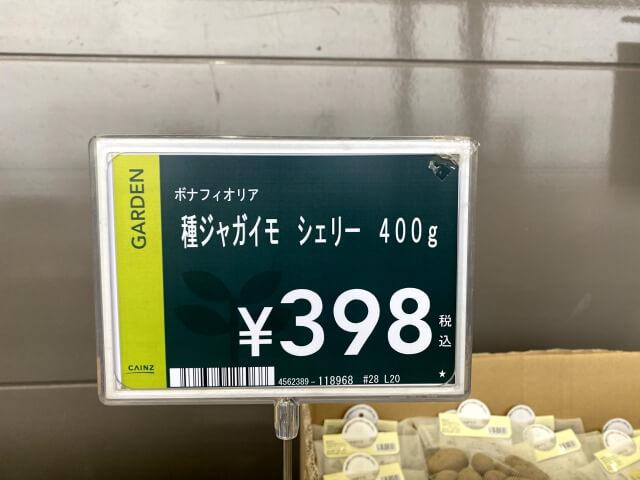 シェリー 種芋 カインズホーム
