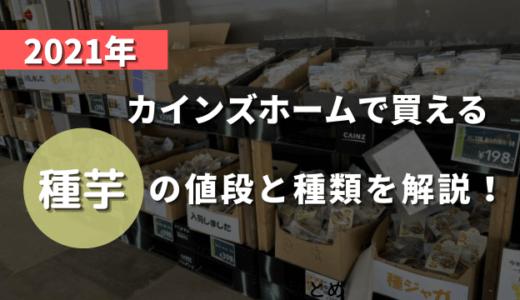 【2021年】カインズホームで買える種芋(じゃがいも)の値段と量を品種別に解説!