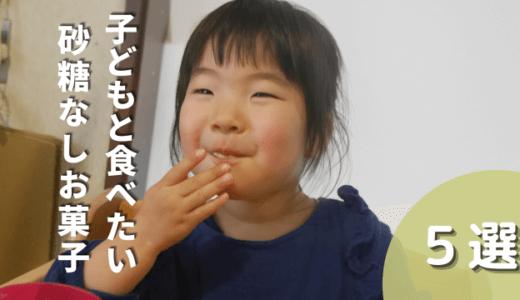 子どもと食べたいおすすめのお菓子【砂糖なし・無添加】5選