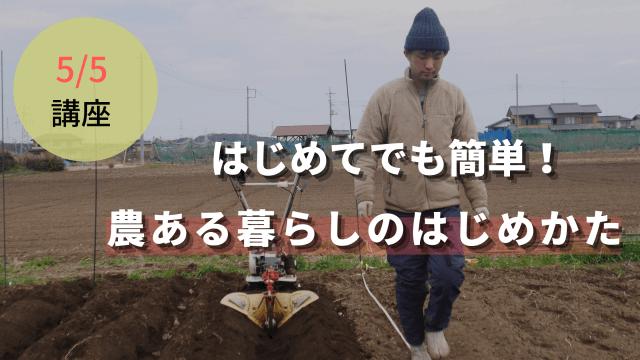 はじめてでも簡単!農ある暮らしのはじめかた (1)